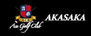 赤坂駅から徒歩1分の完全マンツーマンゴルフレッスン『エースゴルフクラブ赤坂』